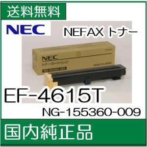 ((NEC メーカー純正品))  EF-4615T  (NG...