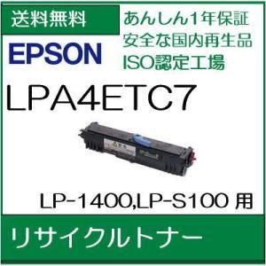 LPA4ETC7  リサイクルトナー  EPSON  エプソン   /R17|107shop
