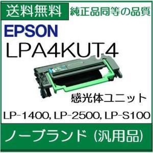 LPA4KUT4  汎用 感光体ユニット  EPSON エプソン  /NB82|107shop