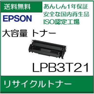 ((特価品))  LPB3T21   リサイクルトナー  エプソン  EPSON     /R17|107shop
