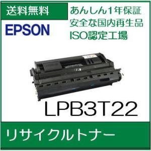 LPB3T22   リサイクルトナー  エプソン  EPSON  /R5|107shop