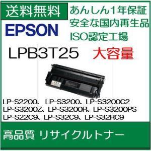 ((高品質))  LPB3T25  リサイクルトナー エプソン  EPSON     /R5|107shop