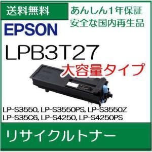 LPB3T27  リサイクルトナー   大容量トナー EPSON (エプソン)   /R5|107shop
