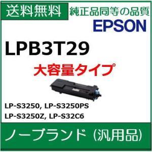 ((ノーブランド/汎用品))  LPB3T29  大容量トナー EPSON (エプソン)   /NB181/NB1320
