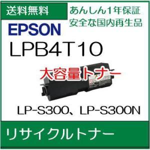 ((超・特価品))   LPB4T10  リサイクルトナー EPSON エプソン   /R813|107shop
