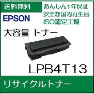 ((特価品))   LPB4T13  リサイクルトナー EPSON エプソン /R17|107shop
