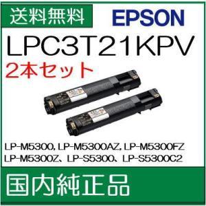 ((エプソン メーカー純正品)) ((2本セット))  LPC3T21KPV ブラック 環境推進トナー  EPSON /J141/J82|107shop
