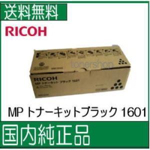 ((代引き:OK))  ((リコー メーカー純正品))  RICOH MP トナーキット ブラック 1601 (600230) (MP 1601/MP 1301用)