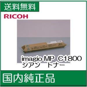 ((代引き:OK))  ((リコー メーカー純正品)) MP C1800 /MPC1800/ シアン   RICOH  imagio トナー