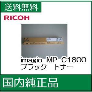((リコー メーカー純正品))  MP C1800 (MPC1800) ブラック   imagio  トナー|107shop