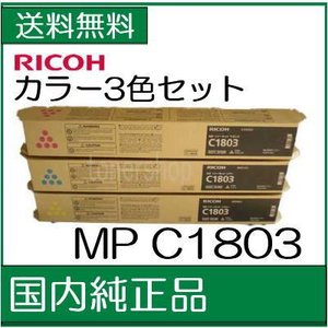 ((カラー 3色セット))  ((リコー メーカー純正品))  RICOH MP トナーキット  C1803  イエロー/マゼンタ/シアン