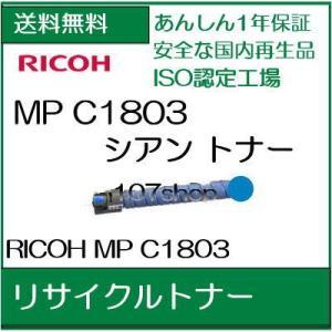MP C1803  シアン   現物 リサイクルトナー (600287) (MPC1803) /R181|107shop