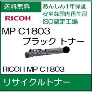 ((お手元のカートリッジを先に回収))  MP C1803  ブラック   現物 リサイクルトナー (600286) (MPC1803) /R181