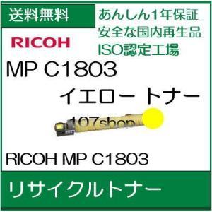 MP C1803  イエロー   現物 リサイクルトナー (600289) (MPC1803) /R181