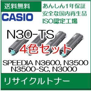 ((4色セット)) N30 4色  N30-TSK, N30-TSY, N30-TSM, N30-TSC/各1本 リサイクルトナー  カシオ /R17 107shop