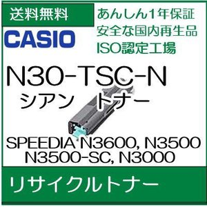N30-TSC-N  シアン  リサイクルトナー   /R17 107shop