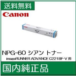 ((キヤノン メーカー純正品)) NPG-60 C シアン  (imageRUNNER ADVANCE C2218F-V 用トナー) /J102