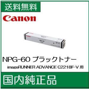 ((キヤノン メーカー純正品))  NPG-60 K  ブラック (imageRUNNER ADVANCE C2218F-V 用トナー)    /J102