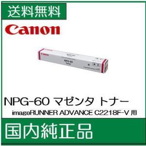 ((キヤノン メーカー純正品)) NPG-60 M マゼンタ   (imageRUNNER ADVANCE C2218F-V 用トナー)  /J102