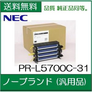 PR-L5700C-31 ノーブランド (汎用品) ドラムカートリッジ  NEC     /NB82
