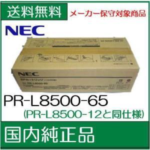 NEC メーカー純正品  PR-L8500-65  C型番品  トナー  /J191/J19