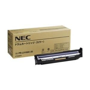 ((NEC メーカー純正品)) PR-L9100C-35  ...