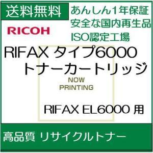 RIFAX リファックス  トナーカートリッジ タイプ6000  現物リサイクルトナー   リコー  /R5