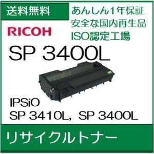 ((特価品))  IPSiO SP トナーカートリッジ 3400L  リサイクルトナー /R17
