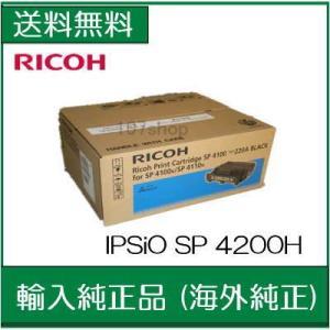 ((リコー 海外純正品))  IPSiO SP  トナーカートリッジ 4200H (type220型番、他)  輸入  /YJ7/YJ131|107shop
