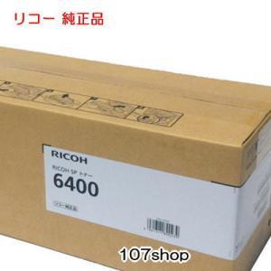 ((リコー  メーカー純正品))  RICOH SP トナー 6400  (SP6400)  (600573) /J141/J82|107shop