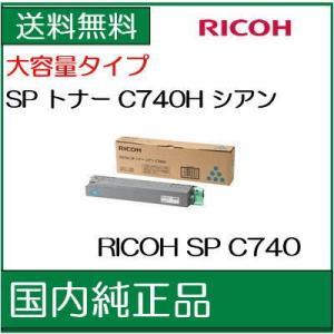 ((リコー メーカー純正品))  RICOH SP トナー C740H シアン  (600585)  /J19/J141|107shop