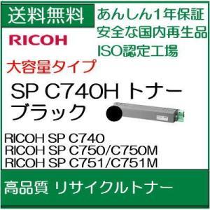 RICOH SP トナー C740H ブラック リサイクルトナー (600584)  /R17|107shop