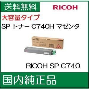 ((リコー メーカー純正品))  RICOH SP トナー C740H マゼンタ  (600586)  /J19/J141|107shop
