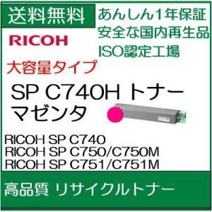 RICOH SP トナー C740H マゼンタ リサイクルトナー  (600586)  /R17