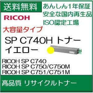 RICOH SP トナー C740H イエロー リサイクルトナー  (600587)  /R17|107shop