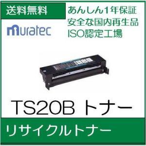 TS20B   リサイクルトナー  ムラテック     /R17