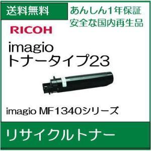 ((超・特価品))  イマジオ imagio トナータイプ23  リサイクルトナー  リコー   /R5
