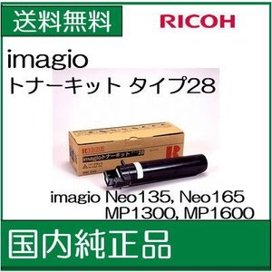 ((リコー  メーカー純正品))   imagio イマジオ トナーキットタイプ28  /J191/J82/J19|107shop
