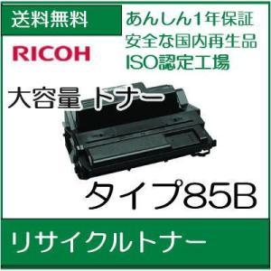 ((特価品)) リコー タイプ85B リサイクルトナー|107shop