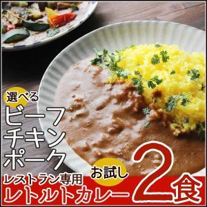 カレー 今だけ3食!レストラン専用レトルトカレー5種類から選...