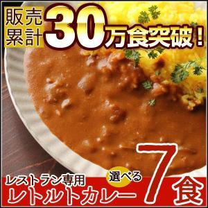 カレー カロリー控えめの6種類から選べるレストラン専用カレー...