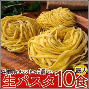生パスタ 1000円ポッキリ! レストラン専用生パスタ 4種類のセットから選べる最大10食セット リ...