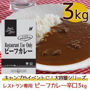 レストランユースオンリー ビーフカレー辛口 3Kg [レトル...