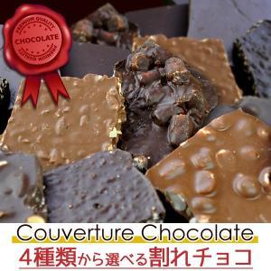 【1000円ポッキリ!】選べる4種類の割れチョコレート[クー...