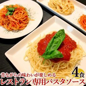 パスタソース 1000円ポッキリ! 4種類から選べる4食セッ...