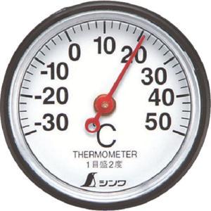 シンワ 温度計 S-5 丸型 3.5cm 72675の商品画像|ナビ