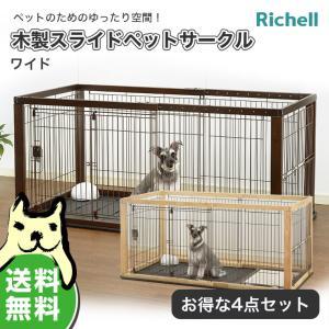 【お得な4点セット】リッチェル スライド木製サークル ワイド ブラウン / ナチュラル