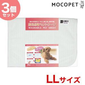 【お得な3個セット】 ジャンプ 洗える布ペットシーツ LLサイズ /トイレ シート #stw-112...