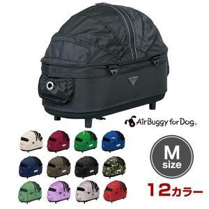 エアバギー フォー ドッグ ドーム2 コット[Air Buggy for Dog DOME2 COT] 単品 Mサイズ #stw-142851【ポイント10倍!】|1096dog