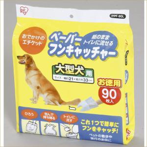 アイリスオーヤマ IRIS OHYAMA ペーパーフンキャッチャー90枚入り (犬用携帯うんち袋) ...